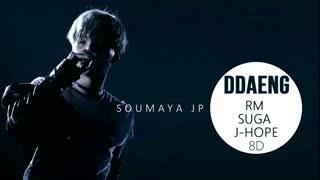 BTS RM, SUGA, J-HOPE - DDAENG _  8D
