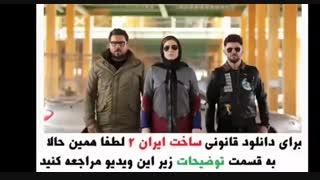 دانلود قسمت 13 فصل 2 ساخت ایران