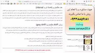 روش grey AHP یا interval AHP (روش Ahp فاصله ای خاکستری)