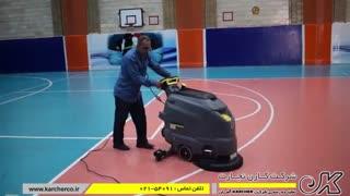 زمین شوی صنعتی | اسکرابر برقی | کف شور صنعتی برای شستشوی سطوح کف در سالن های ورزشی
