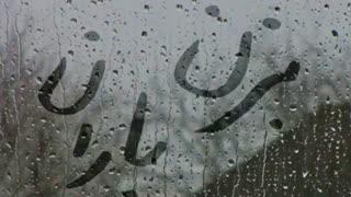 ایهام ( بزن باران)