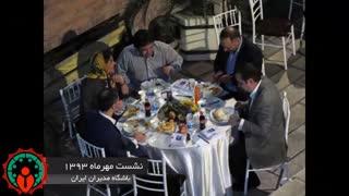 نشست ماهیانه باشگاه مدیران ایران - امرداد 1392