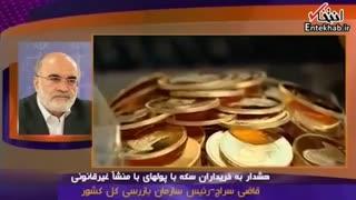 ۴۰ کیلو طلا به نفع دولت مصادره شد/ آمار باورنکردنی از تعداد حسابهای متخلفین خریدار سکه