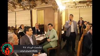 نشست ماهیانه باشگاه مدیران ایران -خرداد 1397