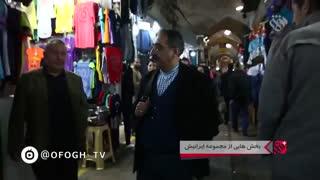برنامه تلویزیونی مثبت افق - قسمت 23 - پشت صحنه ایرانیش