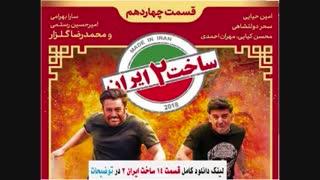 قسمت چهاردهم ساخت ایران2 (سریال) (کامل) | دانلود قسمت14 ساخت ایران 2