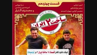 ساخت ایران 2 قسمت 14 ( قسمت 14 چهاردهم سریال ساخت ایران 2 ) چهارده ۱۴