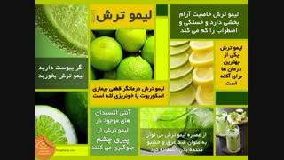 فواید واقعیه لیمو ترش