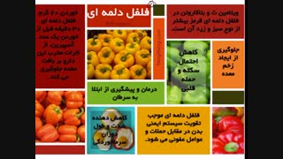 فواید ی سری سبزیجات و میوه ها