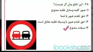 نمونه سوالات آیین نامه راهنمایی و رانندگی |ibookshop.ir