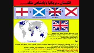 انگلستان - بریتانیا -  بریتانیای کبیر