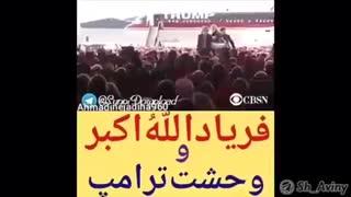 فریاد الله اکبر در سخنرانی ترامپ  و وحشت ترامپ