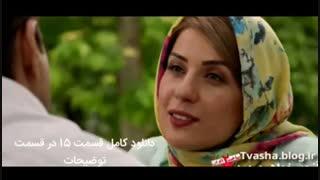 قسمت پانزدهم ساخت ایران2 (سریال) (کامل) | دانلود قسمت15 ساخت ایران 2