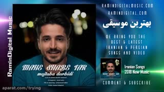 اهنگ جدید مجتبی دربیدی ماه شب تار