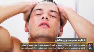 ۵ فایده حمام سرد برای سلامتی