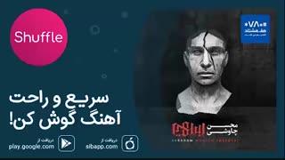 آهنگ جدید محسن چاوشی به نام «ما بزرگ و نادانیم»