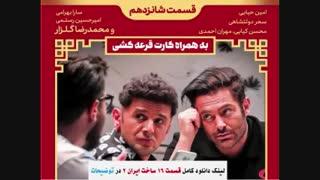 ساخت ایران 2 قسمت 16 / قسمت شانزدهم فصل دوم سریال ساخت ایران 2 - نماشا