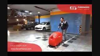 اسکرابر دستی-شستشوی پارکینگ