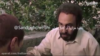 دانلود فیلم هزارپا با بازی رضا عطاران /لینک کامل در توضیحات