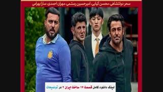 سریال ساخت ایران2 قسمت17 | قسمت هفدهم سریال ساخت ایران غیررایگان هفده ۱۷