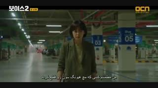 دانلود قسمت دهم سریال کره ای صدا 2018 Voice با بازی لی هانا و  لی جین ووک + زیرنویس فارسی چسبیده [ فصل دوم ]