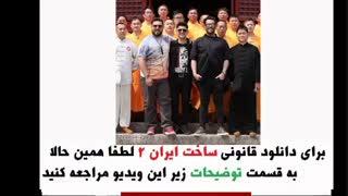 سریال ساخت ایران 2 ( قسمت هفدهم )