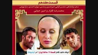 ساخت ایران 2 قسمت 17 ( قسمت 17 هفدهم سریال ساخت ایران 2 ) هفده ۱۷ - نماشا