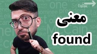 معنی واژه found چی میشه؟! یه نکته مهم!