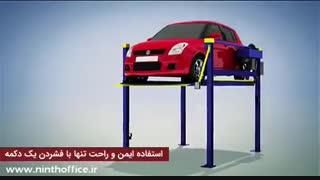 معرفی پارکینگ مکانیزه چند طبقه (قسمت سوم)