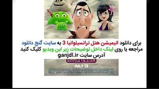 دانلود انیمیشن هتل ترانسیلوانیا 3 با زیرنویس فارسی