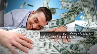 کلیپ جملات تاکیدی مثبت برای ثروت