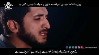 نماهنگ خون خدا - حاج امیر عباسی | Urdu Subtitle