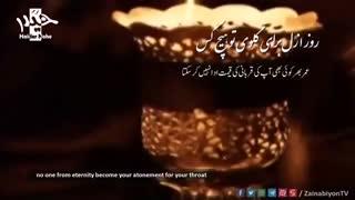 به پای تو - علی فانی (نوحه امام حسینؑ) | Urdu English Subtitle