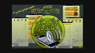 زنگ خور عاشقانه ماندگار ایرانی