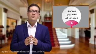 معرفی بسته تندخوانی و تقویت حافظه از زبان استاد جبارزاده