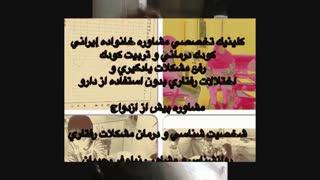 نیلوفر رجبیان روانشناس کودک و نوجوان در شرق تهران