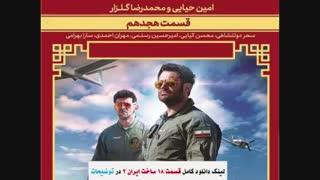 قسمت 18 ساخت ایران 2 (کامل غیر رایگان) | دانلود مستقیم قسمت هجدهم سریال ساخت ایران فصل دوم | نماشا