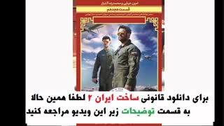 قسمت 18 فصل 2 ساخت ایران | قسمت هجدهم فصل دوم ساخت ایران | HD 1080
