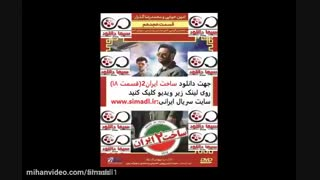 سریال ساخت ایران 2 قسمت 18 |{سریال ایرانی}