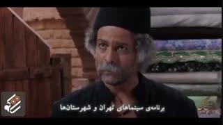 تیزر فیلم داش آکل با بازی مهران غفوریان