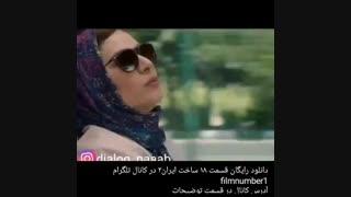 دانلود رایگان قسمت ۱۸ ساخت ایران ۲