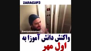 واکنش دانش اموزان به اول مهر