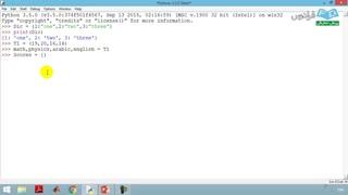 آموزش برنامه نویسی پایتون درس 5: ساختمان داده (ث)