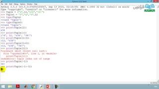 آموزش برنامه نویسی پایتون درس 5: ساختمان داده (ت)