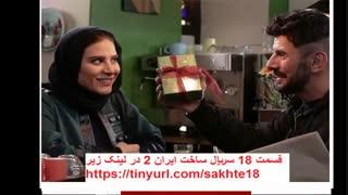 ساخت ایران 2 قسمت 18 | دانلود قانونی قسمت هجدهم  سریال ساخت ایران