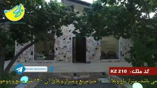 باغ ویلا در شهریار املاک تاجیک(بمان) کد210