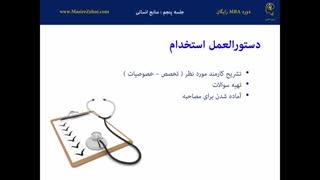 جلسه پنجم آموزش MBA : منابع انسانی