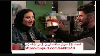 ساخت ایران 2 قسمت 18 ( قسمت 18 هجدهم سریال ساخت ایران 2 ) هجده 18 - نماشا