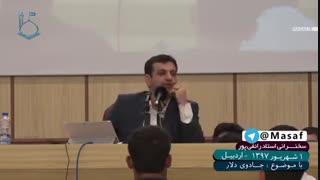 استاد رائفی پور :  راهکار امام باقر«ع» برای حل مشکلات ارزی و تحریم / جنبش مصاف