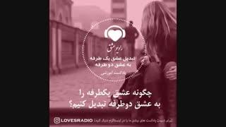 راه های تبدیل عشق یک طرفه به عشق دو طرفه